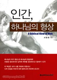 인간, 하나님의 형상