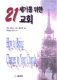21세기를 위한 교회