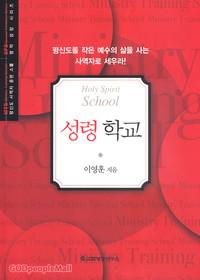 성령 학교 - MTS 평신도 사역자 훈련스쿨
