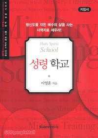 성령 학교 (지침서) - MTS 평신도 사역자 훈련스쿨