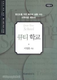 [개정판] 큐티 학교 (지침서) - MTS 평신도 사역자 훈련스쿨