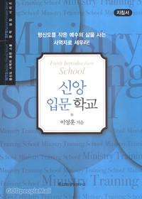 신앙 입문 학교(지침서) - MTS 평신도 사역자 훈련스쿨