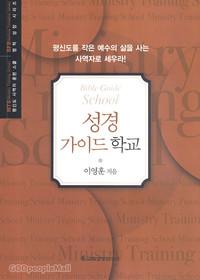 성경 가이드 학교 - MTS 평신도 사역자 훈련스쿨