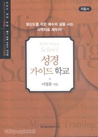 성경 가이드 학교 (지침서) - MTS 평신도 사역자 훈련스쿨