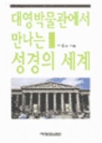 대영박물관에서 만나는 성경의 세계