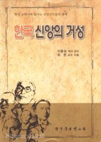 한국 신앙의 거성