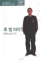 후 엠 아이? - 청소년 성경공부 파워스톰 1