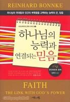 하나님의 능력과 연결되는 믿음 - 라인하르트 본케 시리즈 3