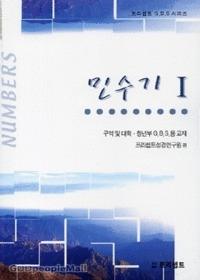 민수기1 - 구역및 대학·청년부 G.B.S.용 교재(프리셉트 GBS시리즈)