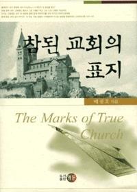 참된 교회의 표지