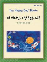 다 하나님이 만드셨어요? - The Happy Day Books 1★