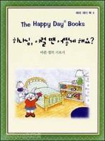 하나님, 이럴 땐 어떻게 해요? - The Happy Day Books 4 ★