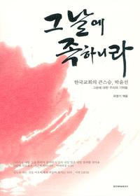 그 날에 족하니라 - 한국교회 큰 스승 박윤선 목사 회고담