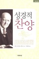 성경적 찬양 - MLJ시리즈 4 (2009 올해의 신앙도서)