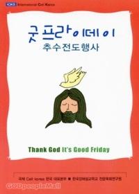 굿프라이데이 추수전도행사- International Cell Korea