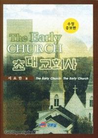 초대교회사 (수정증보판)