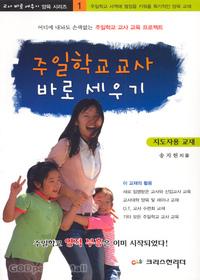 주일학교 교사 바로 세우기(지도자용) - 교사 바로 세우기 양육 시리즈 1