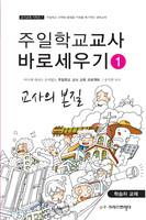 [개정판] 주일학교 교사 바로 세우기 1 (학습자용)