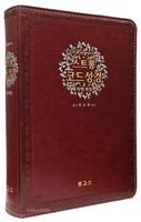 스트롱코드 성경 특중 단본(색인/무지퍼/이태리신소재/다크브라운)