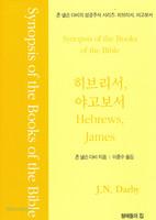 존 넬슨 다비의 성경주석 시리즈 : 히브리서, 야고보서