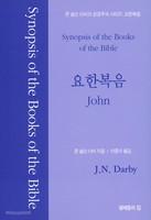 존 넬슨 다비의 성경주석  : 요한복음