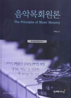 음악목회원론
