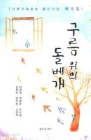 구름 위의 돌베개 - 신춘기독공보 동인시집 제9집