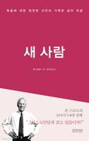[개정판] 새 사람