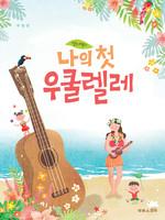 [개정판] 샐리쌤의 나의 첫 우쿨렐레 (악보)