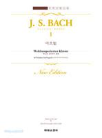[개정판] 춘추사판 세계음악전집 - 바흐 집 1 : J. S. BACH 1