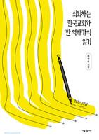 쇠퇴하는 한국교회와 한 역사가의 일기 (2016-2021)