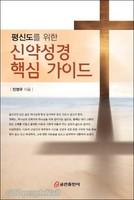 평신도를 위한 신약성경 핵심 가이드
