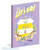 2015 파이디온 여름성경학교 - 렛츠 고! 승리를 향해(어린이-유년,초등부) 악보
