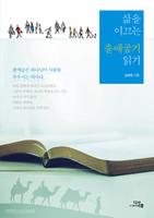 삶을 이끄는 출애굽기 읽기