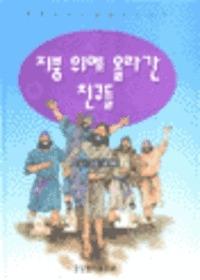 만화로 보는 성경 이야기 시리즈 (6권)