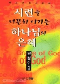 시련을 너끈히 이기는 하나님의 은혜 - 베드로전서강해