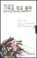 클래식 성가로 듣는 - 기독교 태교음악 (2Tape)