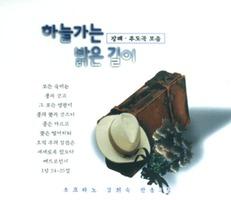 하늘가는 밝은 길이 -장례 추도곡 모음 : 소프라노 김희숙 찬송3집(CD)