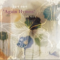 장윤영 3집 - Again Hymns (CD)