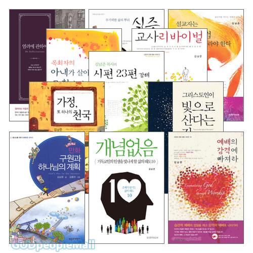 생명의말씀사 김남준저서 세트(전30권)