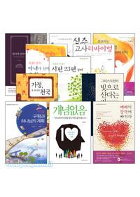 생명의 말씀사 김남준저서 세트(전18권)