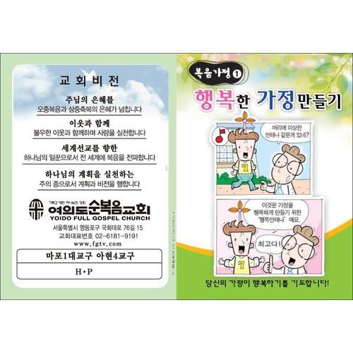 [인쇄용] 가정전도지01 - 행복한 가정만들기(100매)