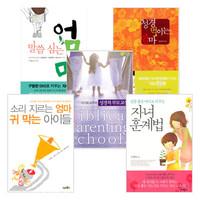 자녀양육서 베스트 세트 (전5권)