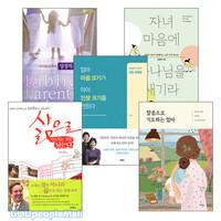 두란노 자녀양육서 베스트 세트(전5권)