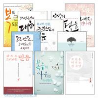 박정근 목사 강해시리즈 세트(전10권)