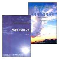 구약과 신학의 문학적 구조 세트(전2권)
