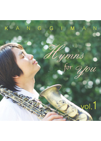 강기만 1집 - Hymns for You (CD)