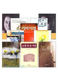 김준곤 목사 저서 세트(전10권)