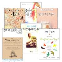 헨리 나우웬 2008~2010년 출간(개정) 도서 세트(전6권)