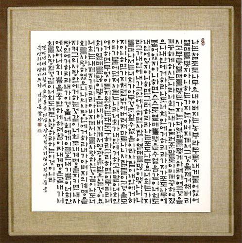 맞춤서예 말씀액자 - 최고급형 (정통오당식최고급표구) -  세로글씨 / (92*92)cm